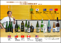 Tasting Sake from 10 countries, inc. new comer - Norway