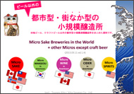 Micro Sake Brewery and other micros