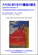 An Expanded History of Sake Brewing in the U.S. by R. Auffrey