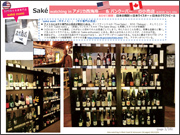 Sake watching in LA, Seattle & Vancouver