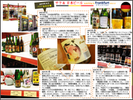 サケ& 日本ビールwatching in Frankfurt 2012‐13