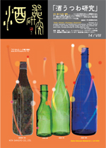 304 opinions about Sake label design and Japanese alcoholic beverages