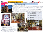 Craft Beer in US & Canada, East & West