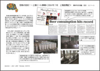 Shanghai Beer Scene July. 2004