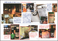 Craftbeer & Japanese Sake in Taiwan @2006 summer (Taiwan)