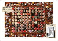 SAKEBUTA(Sake cap) Collection