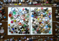 Metal closures, which I have drunk in this one year.