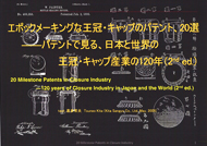 20 Milestone Patents in Closure Industry -120 years of Closure Industry in Japan and the World